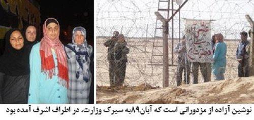 مزدور نوشین آزاده در سیرک وزارت اطلاعات