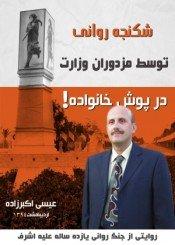 کتاب شکنجه روانی توسط مزدوران وزارت در پوش خانواده!