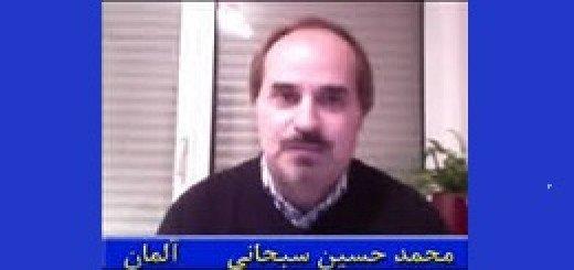 محمدحسین سبحانی مامور وزارت اطلاعات رژیم ایران