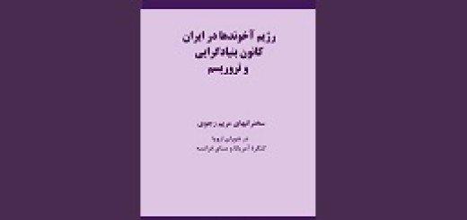 کتاب رژیم آخوندها در ایران کانون بنیادگرایی و تروریسم- سخنرانی های مریم رجوی