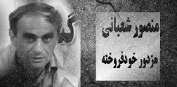 مزدور نجات و وزارت اطلاعات منصور شعبانی