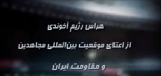 برنامه پرونده25خرداد94- هراس رژیم از اعتلای بین المللی مجاهدین