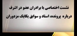 نشست اختصاصی با برادران عضو در اشرف مهر1390