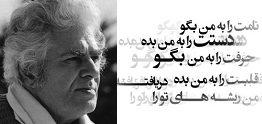 دستت را به من بده- زنده یاد احمد شاملو
