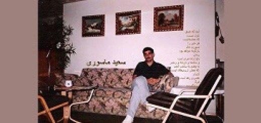 خاطرات زنداني سياسي سعيد ماسوري از زندان گوهردشت (قسمت يازدهم)