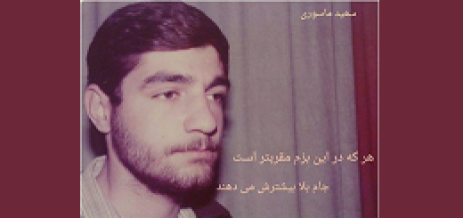 خاطرات زندان، دکتر سعید ماسوری - قسمت چهارم