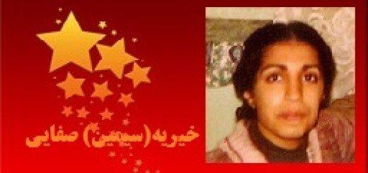 مجاهد شهید خیریه(سیمین) صفایی- از شهیدان قتل عام67- خوزستان