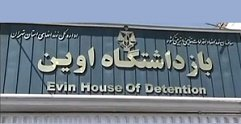 یورش مأموران گارد ویژه زندان اوین به بند ۷