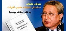 معرفی کتاب طاهر بومدرا تحت عنوان «داستان ناگفته اشرف»