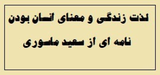 نامه ای از سعید ماسوری