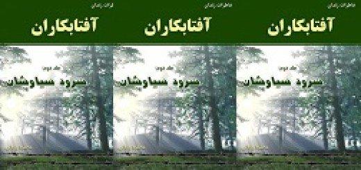 کتاب آفتابکاران- محمود رویایی- جلد دوم- سرود سیاوشان