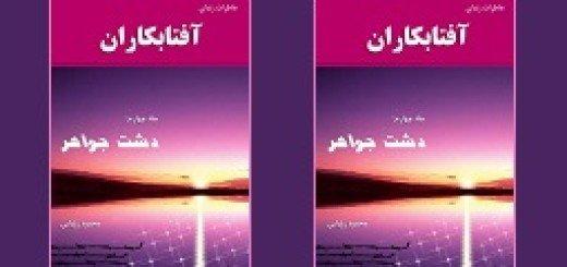 آفتابكاران 4 - دشت جواهر محمود رويايي