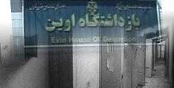 خاطرات زندان رضا شیمرانی گزارش به سازمان مجاهدین خلق ایران