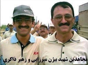 مجاهدین شهید بیژن میرزایی+ زهیر ذاکری