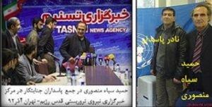 نادر پاسدار حمید سیاه منصوری
