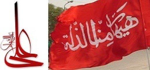 هیهات من الذله۱۲۰