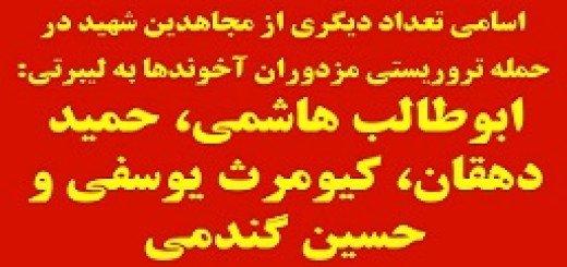اسامی شهیدان