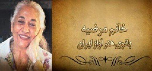 ۴۱۲۶۳۱_بانوی-هنر-آواز-ایران-مرضیه