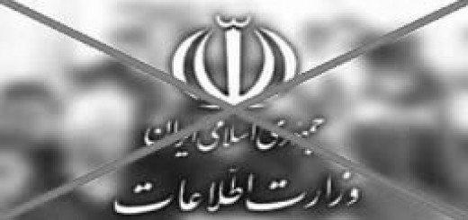 وزارت اطلاعات کثیف