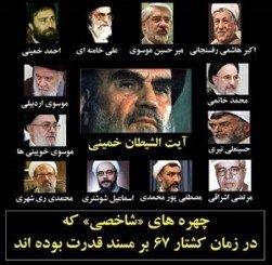 آمرین قتل عام67