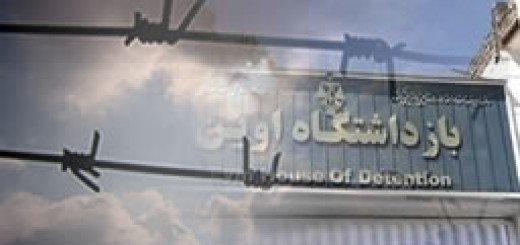 زندان اوین- خاطرات رضا شمیرانی قسمت هشتم