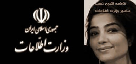 فاطمه اکبری نسب مامور وزارت اطاعات