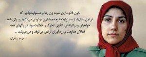 مجاهد-شهید-فائزه-رجبی