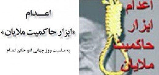 کتاب اعدام ابزار حاکمیت ملایان
