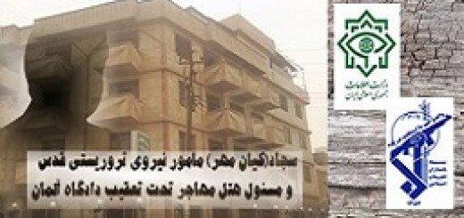 0سجاد کیانمهر مامور نیروی تروریستی قدس در بغداد- هتل مهاجر