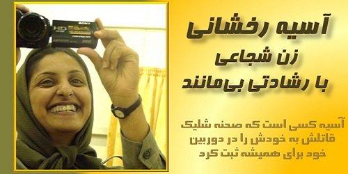 مجاهد شهید آسیه رخشانی- شهادت بدست مزدوران مالکی- خامنه ای- 19فروردین90اشرف - 222