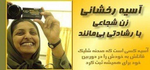 مجاهد شهید آسیه رخشانی- شهادت بدست مزدوران مالکی- خامنه ای- 19فروردین90اشرف