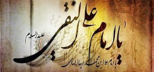 2015421231441943383781_امام-علی-النقی-(ع)-