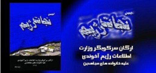 nejate regim- لوگو کتاب نجات رژیم