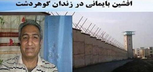 افشين بايماني زندان