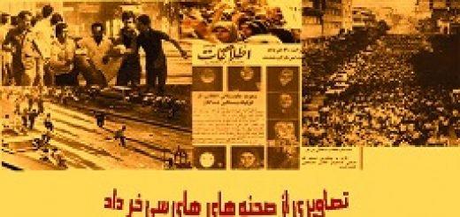 عكس سي خرداد براي مقاله22 -
