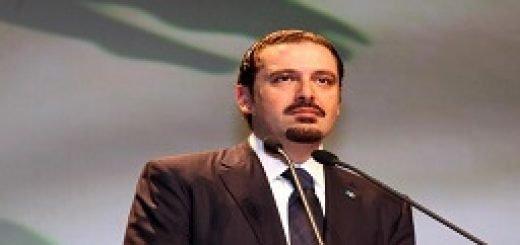 سعد الحریری، نخست وزیر سابق لبنان