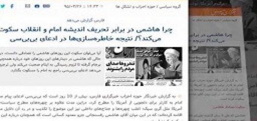 سکوت رفسنجانی -خمینی