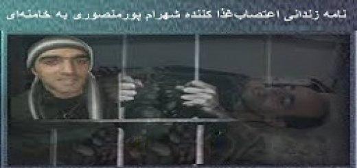 شهرام پور منصوری 222