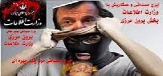 مزدور وزارت طلاعات ایرج مصداقی