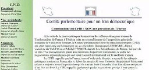 اطلاعیه کمیته پارلمانی-احضار سفیر فرانسه توسط رژیم