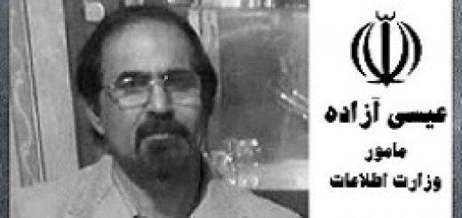 عیسی آزاده مزدور و مامور وزارت اطلاعات رژیم آخوندی