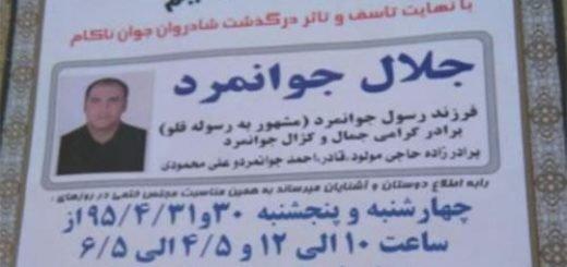 قتل یک جوان کرد مهابادی در زیر شکنجه مأموران اطلاعات
