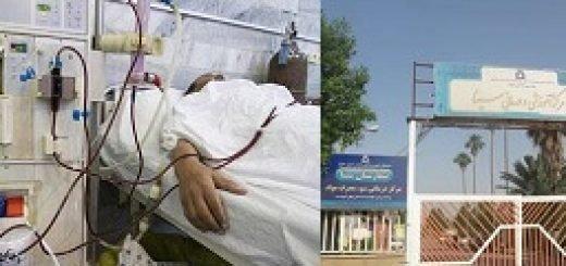 بیمارستان سینا و بیماران دیالیزی