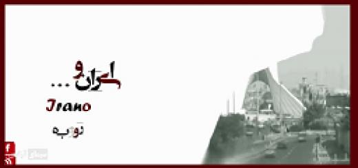 ترانه – ایران و