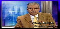 جمشید پیمان: دلشوره و نگرانی تبعیدیانِ هوادار نظام جمهوری اسلامی!