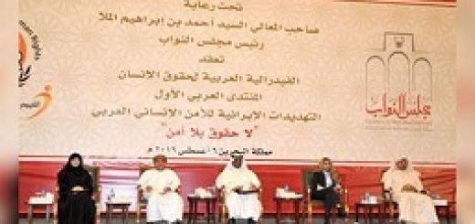 ردهمایی حقوقبشر اعراب در بحرین