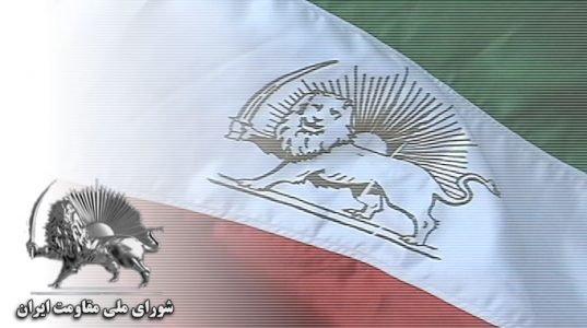 شورای ملی مقاومت ایران 222