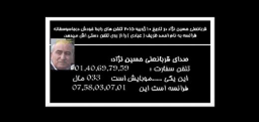 صدای مزدور حسین نژاد