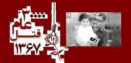 عمو عباس، شیر شبانکاره «شادینامه یک پیام-کاظم مصطفوی»