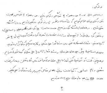 محمد صاحبی صفحه ۳
